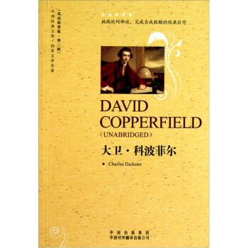 世界文学名著英语原著版:大卫·科波菲尔 电子书