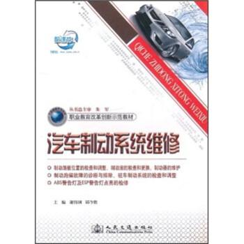 职业教育改革创新示范教材:汽车制动系统维修 下载