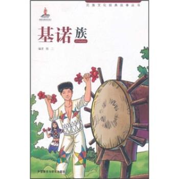 民族文化经典故事丛书:基诺族 [11-14岁] 电子书