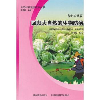 生态村官培训读本丛书:回归大自然的生物防治 电子书下载
