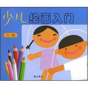少儿绘画入门:人物 [7-10岁] 电子书下载