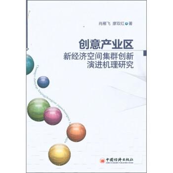 创意产业区新经济空间集群创新演进机理研究 PDF版下载
