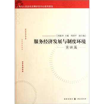 服务经济发展与制度环境 PDF版下载