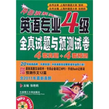 冲击波系列:英语专业4级全真试题与预测试卷 电子书下载