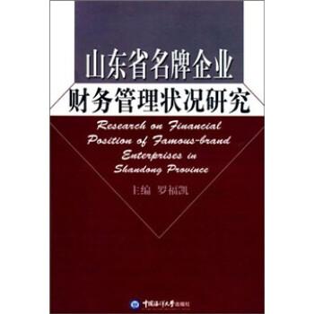 山东省名牌企业财务管理状况研究 电子版