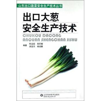 出口大葱安全生产技术 PDF版