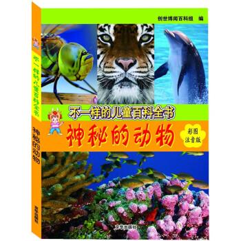 不一样的儿童百科全书:神秘的动物 [0-2岁] 电子版