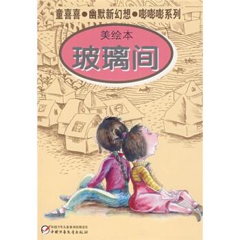 童喜喜·幽默新幻想·嘭嘭嘭系列:玻璃间 [7-10岁] 电子书