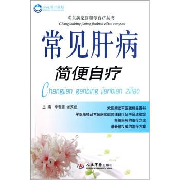 常见肝病简便自疗 电子书