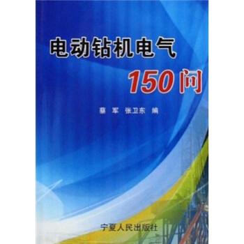 电动钻机电气150问 PDF电子版
