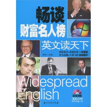 英文读天下:畅谈财富名人榜 电子书