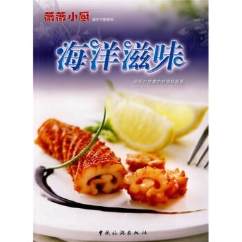 新手下厨系列·海洋滋味 在线下载
