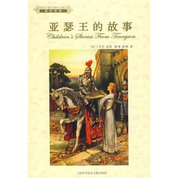 徐家汇藏书楼西文精品英汉双语:亚瑟王的故事 电子版下载