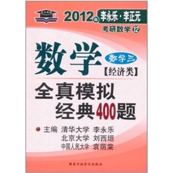 北大燕园·2012考研数学全真模拟经典400题:经济类 在线下载