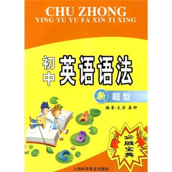 初中英语语法新题型 电子书下载