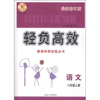 轻负高效教育科研实验丛书:语文 电子书下载