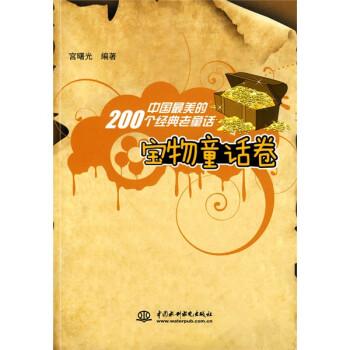 中国最美的200个经典老童话 [3-6岁] PDF电子版