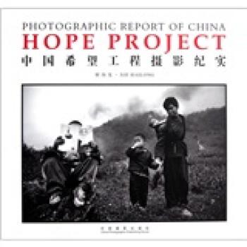 中国希望工程摄影纪实 试读