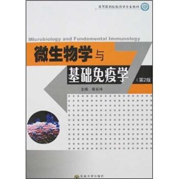 高等医药院校药学专业教材:微生物学与基础免疫学  [Microbiology and Fundamental Immunology] PDF版下载
