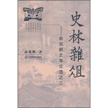 史林杂俎:俞兆鹏史学文选之2 电子书下载