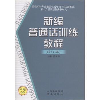 新编普通话训练教程 电子版下载