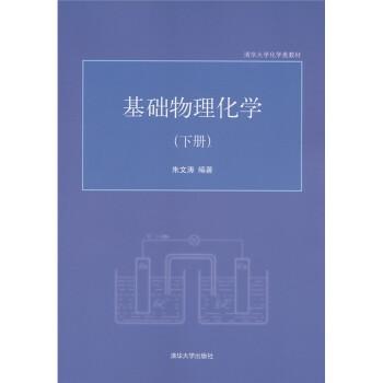 清华大学化学类教材:基础物理化学 电子书
