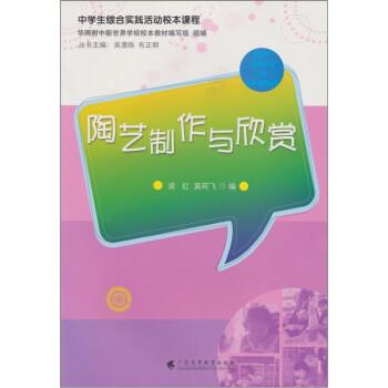中学生综合实践活动校本课程:陶艺制作与欣赏 电子书