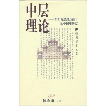 中层理论:东西方思想会通下的中国史研究 PDF版下载