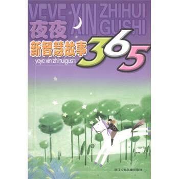 夜夜新智慧故事365 [11-14岁] PDF版下载