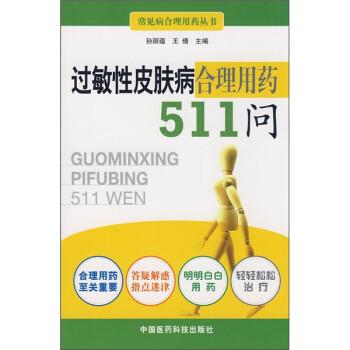 过敏性皮肤病合理用药511问 电子书