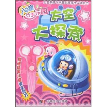 儿童巧手乐园:太空大探索 [3-6岁] 版