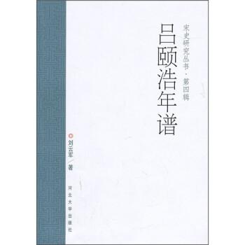 吕颐浩年谱 电子书