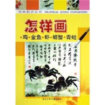 怎样画鸡金鱼虾螃蟹青蛙 电子书下载