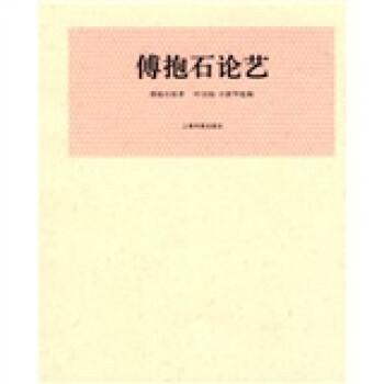 傅抱石论艺 电子书下载