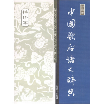 辞海版 中国歇后语大辞典 电子书下载