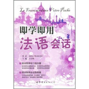 即学即用法语会话 PDF电子版