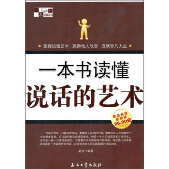 一本书读懂说话的艺术 在线阅读