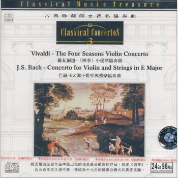 维瓦尔第《四季》小提琴协奏曲&巴赫e大调小提琴与弦乐协奏曲 套装(cd