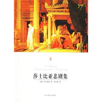 世界文学文库:莎士比亚悲剧集 PDF版