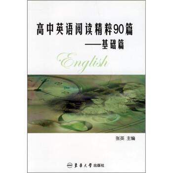 高中英语阅读精粹90篇 PDF版