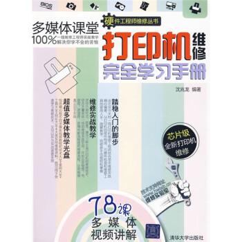 打印机维修完全学习手册 电子版下载