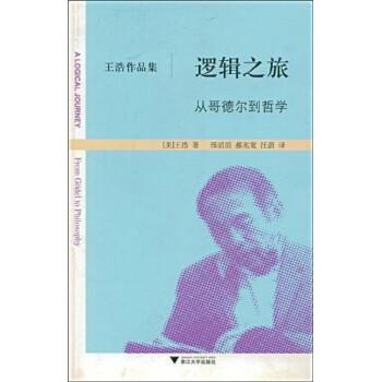 逻辑之旅:从哥德尔到哲学 PDF版下载