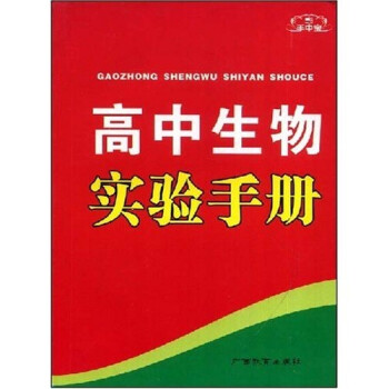 手中宝丛书:高中生物实验手册 下载