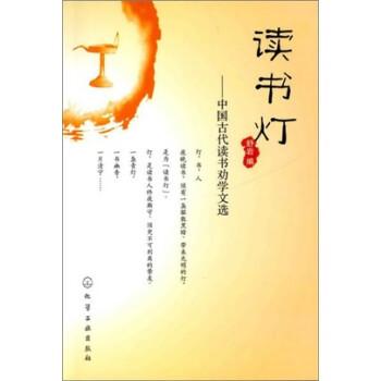 读书灯:中国古代读书劝学文选 PDF版下载