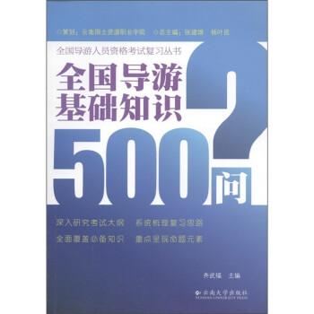 全国导游人员资格考试复习丛书:全国导游基础知识500问 在线下载