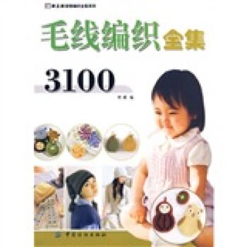 手工坊新雅编织全集系列:毛线编织全集3100 在线阅读