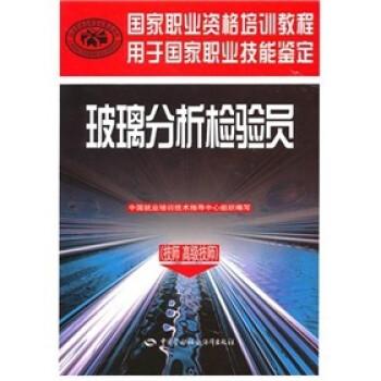 玻璃分析检验员 PDF版
