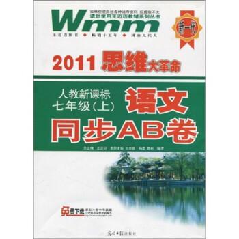 2011思维大革命·语文同步AB卷:7年级 电子版下载