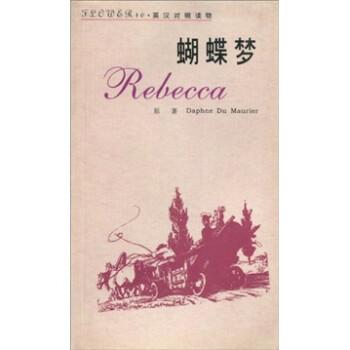蝴蝶梦  [Rebecca] PDF版下载