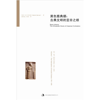 黑色雅典娜:古典文明的亚非之根 电子书